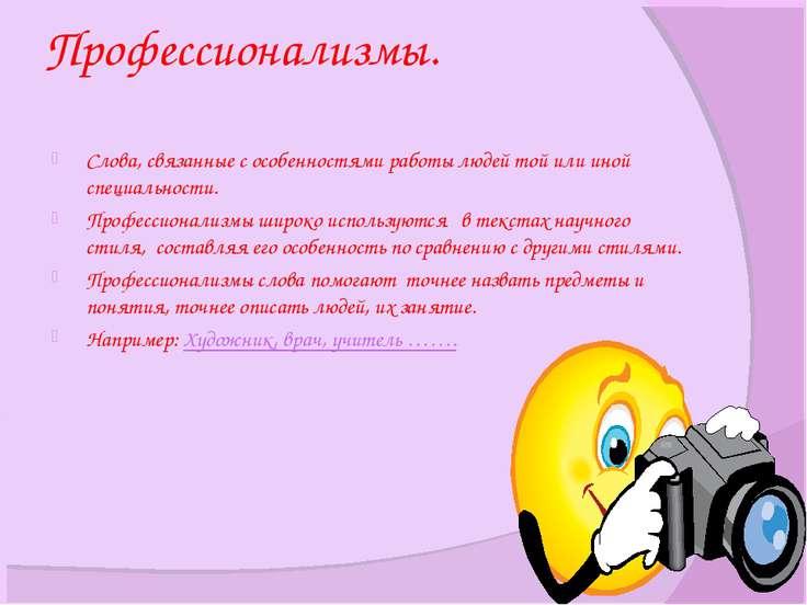 Профессионализмы. Слова, связанные с особенностями работы людей той или иной ...