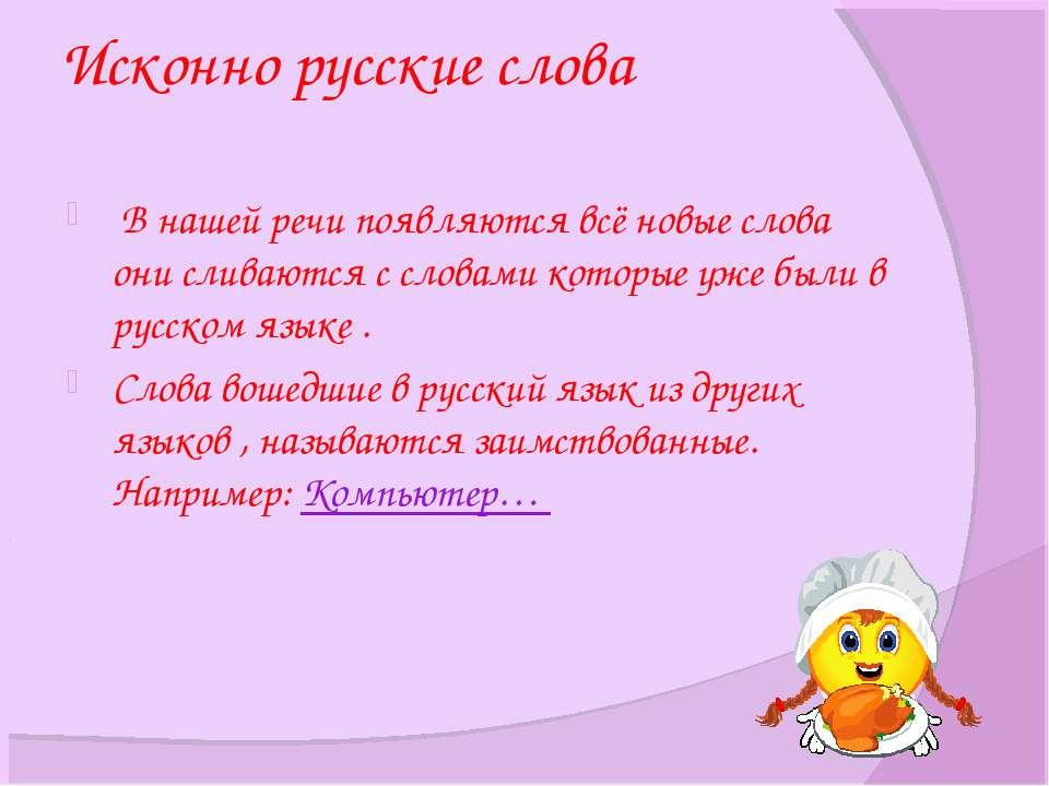 Исконно русские слова В нашей речи появляются всё новые слова они сливаются с...
