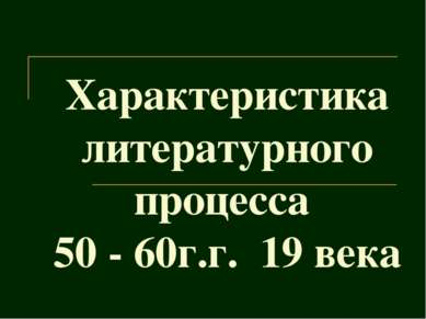 Характеристика литературного процесса 50 - 60г.г. 19 века