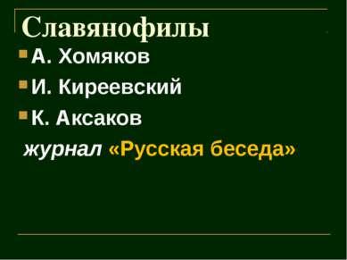 Славянофилы А. Хомяков И. Киреевский К. Аксаков журнал «Русская беседа»