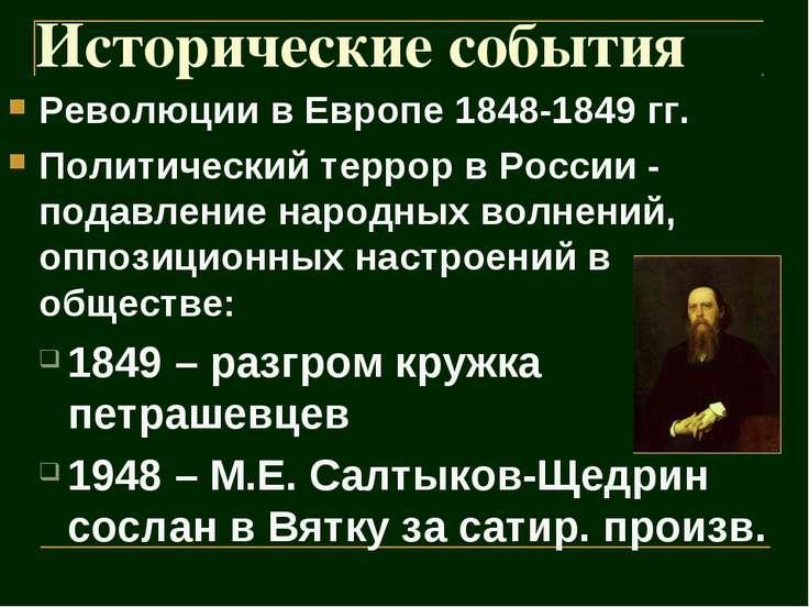 Исторические события Революции в Европе 1848-1849 гг. Политический террор в Р...