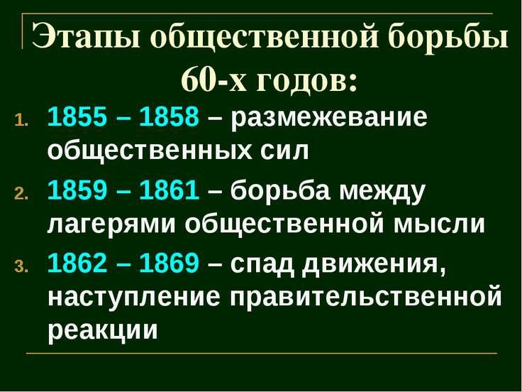 Этапы общественной борьбы 60-х годов: 1855 – 1858 – размежевание общественных...