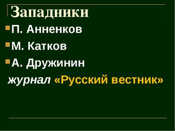 Западники П. Анненков М. Катков А. Дружинин журнал «Русский вестник»