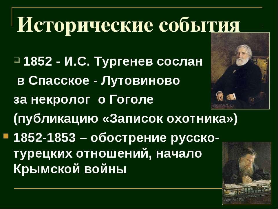 1852 - И.С. Тургенев сослан в Спасское - Лутовиново за некролог о Гоголе (пуб...