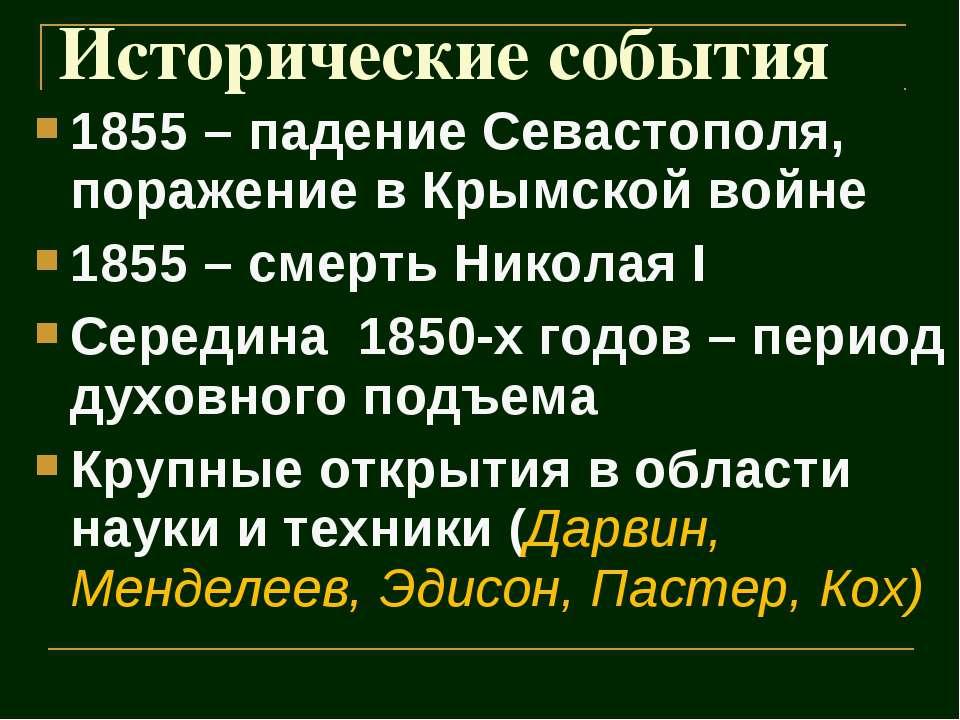 1855 – падение Севастополя, поражение в Крымской войне 1855 – смерть Николая ...