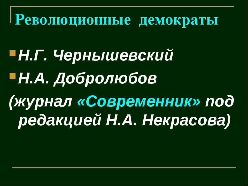 Революционные демократы Н.Г. Чернышевский Н.А. Добролюбов (журнал «Современни...