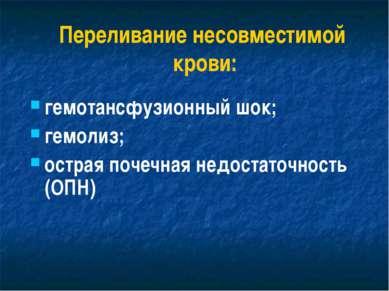 гемотансфузионный шок; гемолиз; острая почечная недостаточность (ОПН) Перелив...