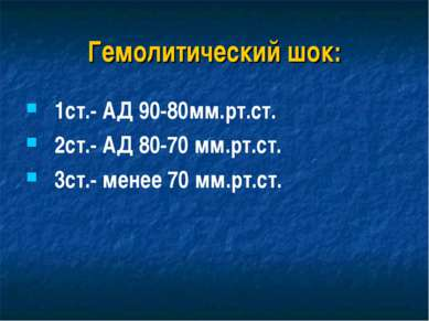 Гемолитический шок: 1ст.- АД 90-80мм.рт.ст. 2ст.- АД 80-70 мм.рт.ст. 3ст.- ме...