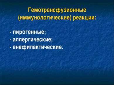 Гемотрансфузионные (иммунологические) реакции: - пирогенные; - аллергические;...