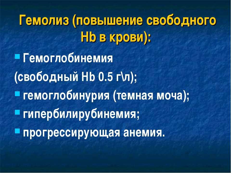 Гемолиз (повышение свободного Hb в крови): Гемоглобинемия (свободный Hb 0.5 г...