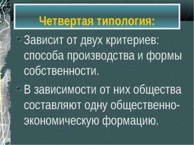 Четвертая типология: Зависит от двух критериев: способа производства и формы ...