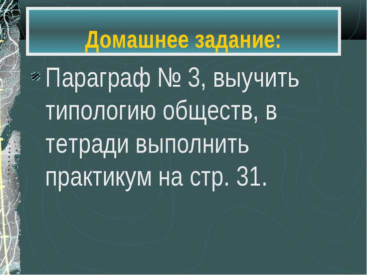 Домашнее задание: Параграф № 3, выучить типологию обществ, в тетради выполнит...