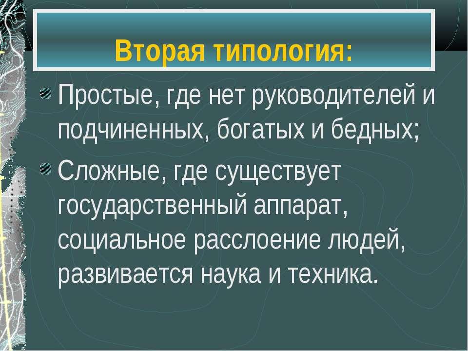 Вторая типология: Простые, где нет руководителей и подчиненных, богатых и бед...