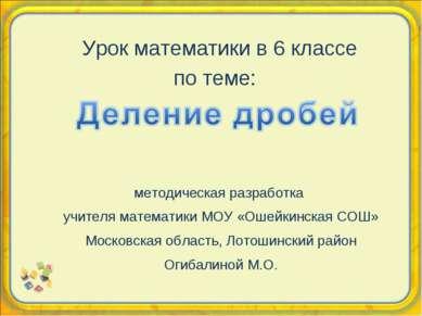 Урок математики в 6 классе методическая разработка учителя математики МОУ «Ош...