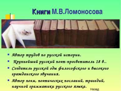 Книги М.В.Ломоносова Автор трудов по русской истории. Крупнейший русский поэт...