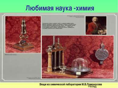 Любимая наука -химия Вещи из химической лаборатории М.В.Ломоносова Назад
