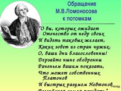 """Обращение М.В.Ломоносова к потомкам """"О вы, которых ожидает Отечество от недр ..."""