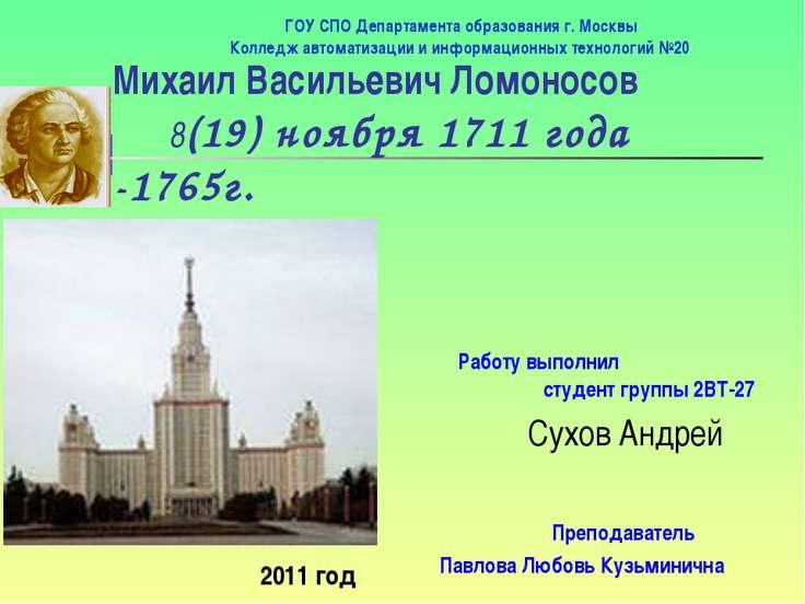 Михаил Васильевич Ломоносов 8(19) ноября 1711 года -1765г. Работу выполнил ст...