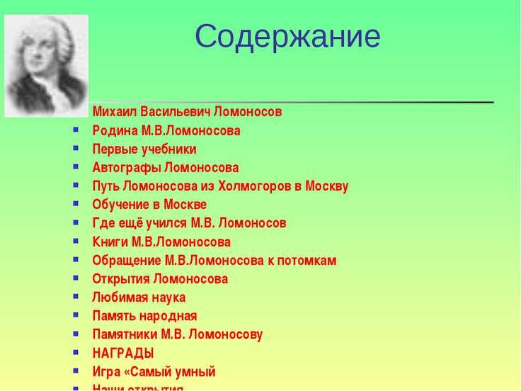Содержание Михаил Васильевич Ломоносов Родина М.В.Ломоносова Первые учебники ...
