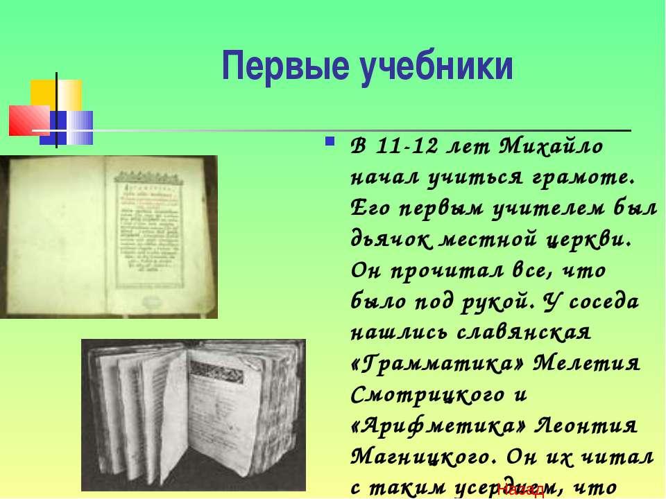 Первые учебники В 11-12 лет Михайло начал учиться грамоте. Его первым учителе...