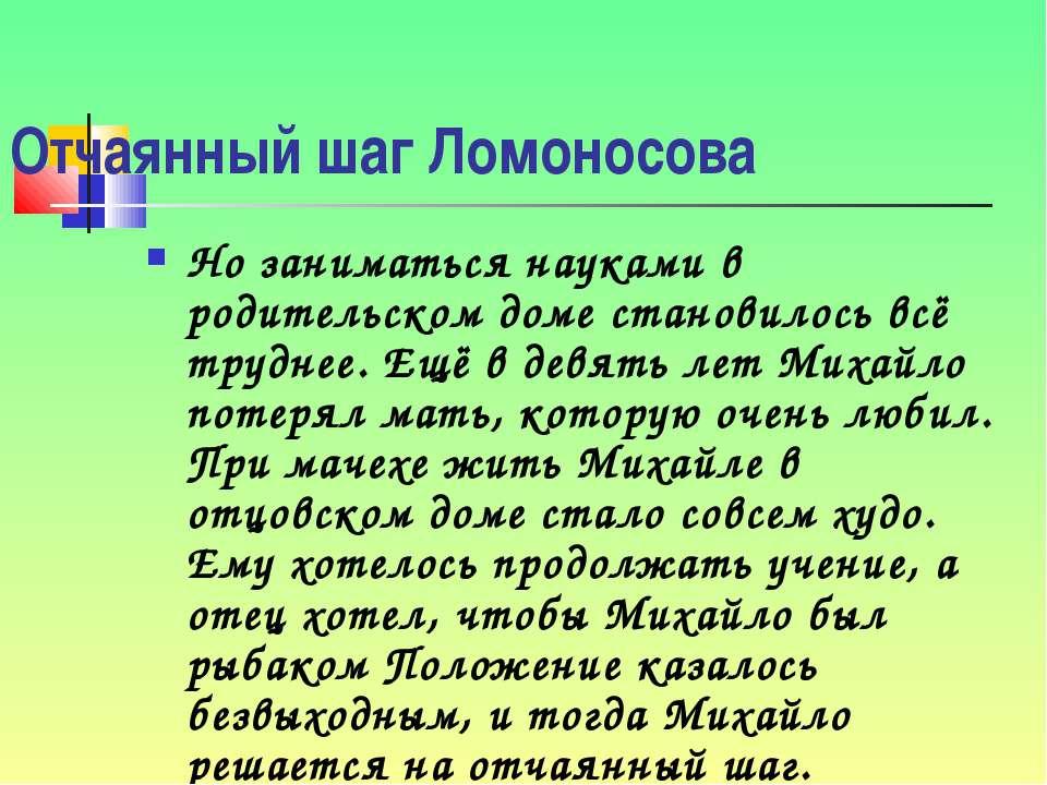 Отчаянный шаг Ломоносова Но заниматься науками в родительском доме становилос...