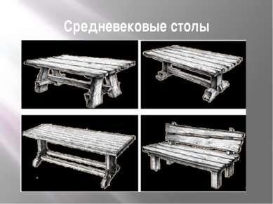Средневековые столы