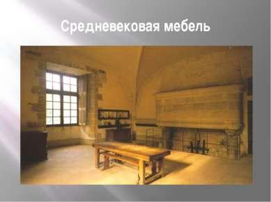 Средневековая мебель