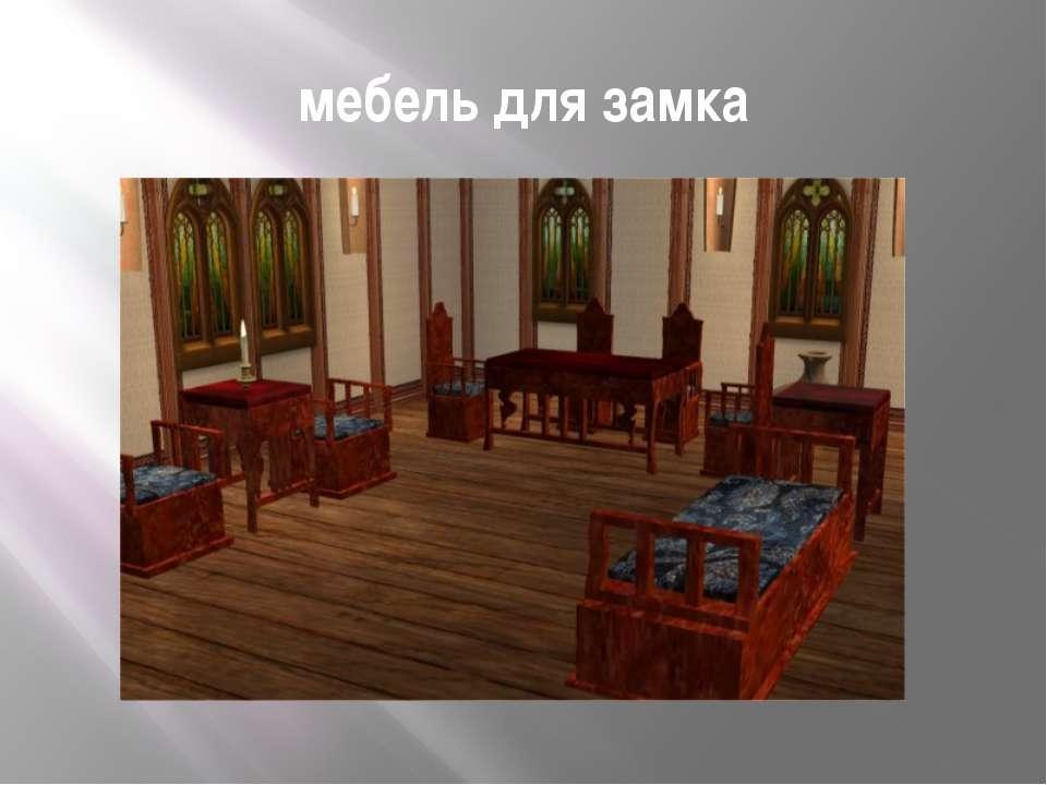 мебель для замка