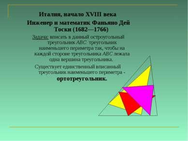 Италия, начало XVIII века Инженер и математик Фаньяно Дей Тоски (1682—1766) З...