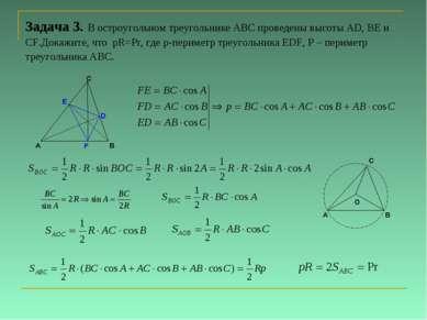 Задача 3. В остроугольном треугольнике АВС проведены высоты АD, ВЕ и СF.Докаж...