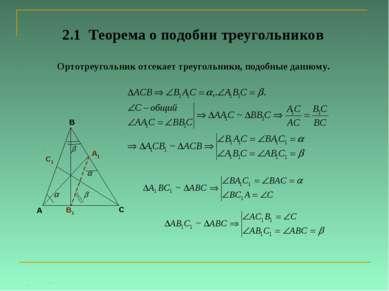 2.1 Теорема о подобии треугольников 1. Ортотреугольник отсекает треугольники,...