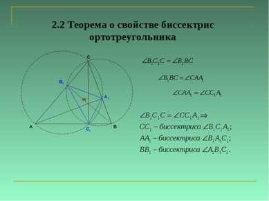 2.2 Теорема о свойстве биссектрис ортотреугольника В