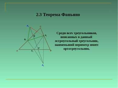 2.3 Теорема Фаньяно Среди всех треугольников, вписанных в данный остроугольны...