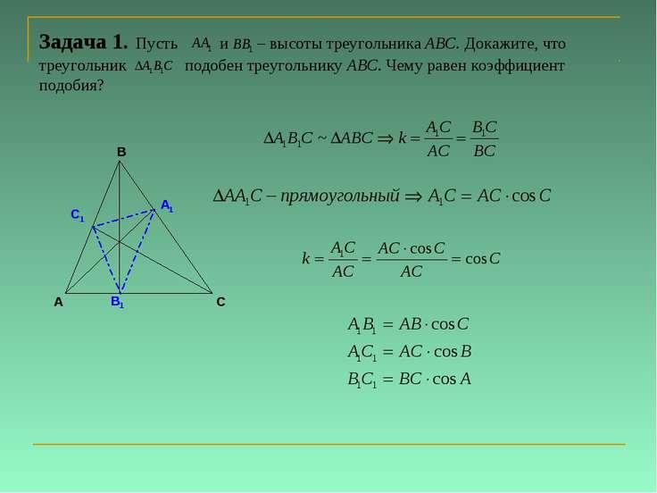 Задача 1. Пусть и – высоты треугольника АВС. Докажите, что треугольник подобе...