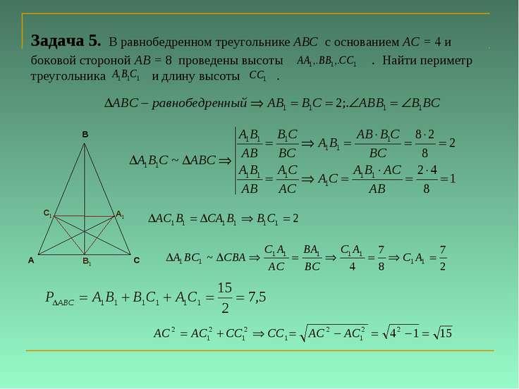 Задача 5. В равнобедренном треугольнике ABC с основанием AC = 4 и боковой сто...