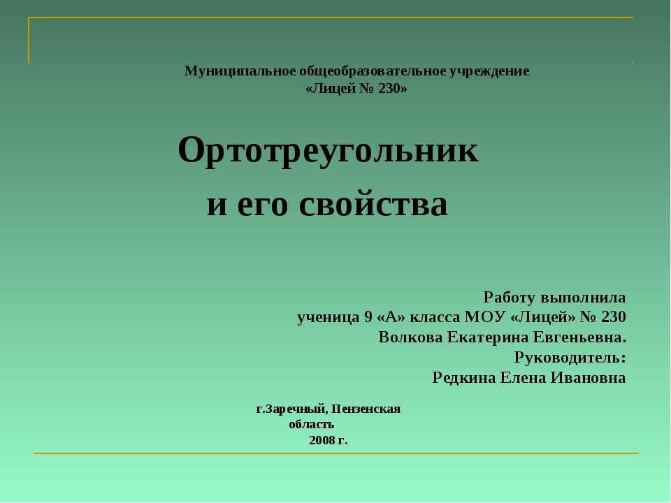 Муниципальное общеобразовательное учреждение «Лицей № 230» Ортотреугольник и ...