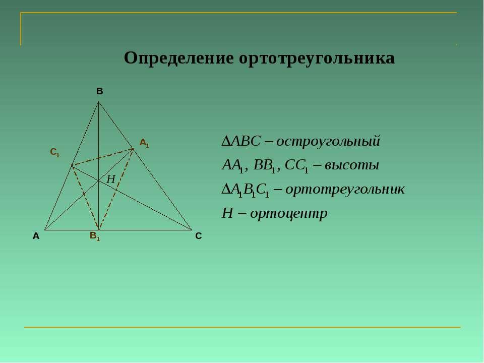 Определение ортотреугольника