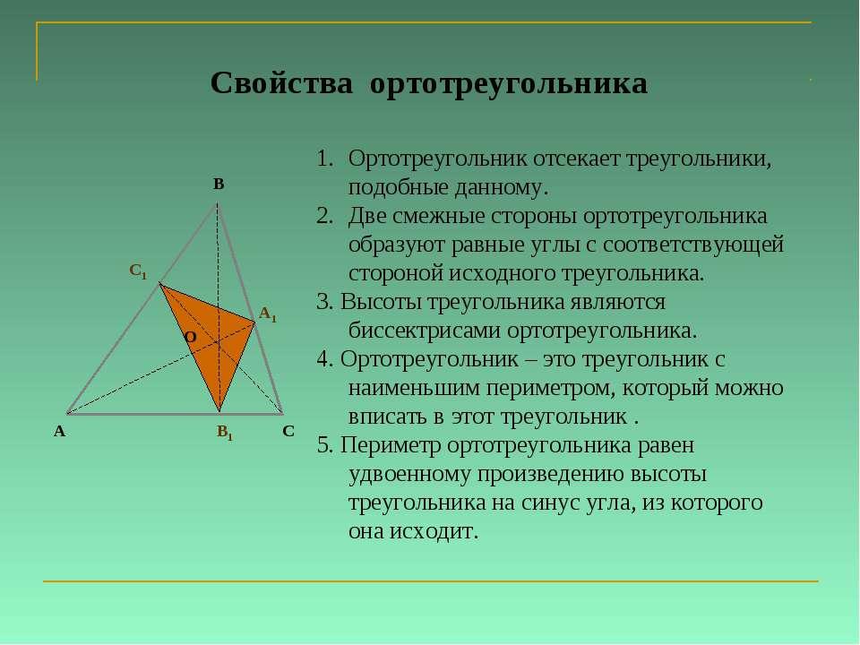 Свойства ортотреугольника Ортотреугольник отсекает треугольники, подобные дан...