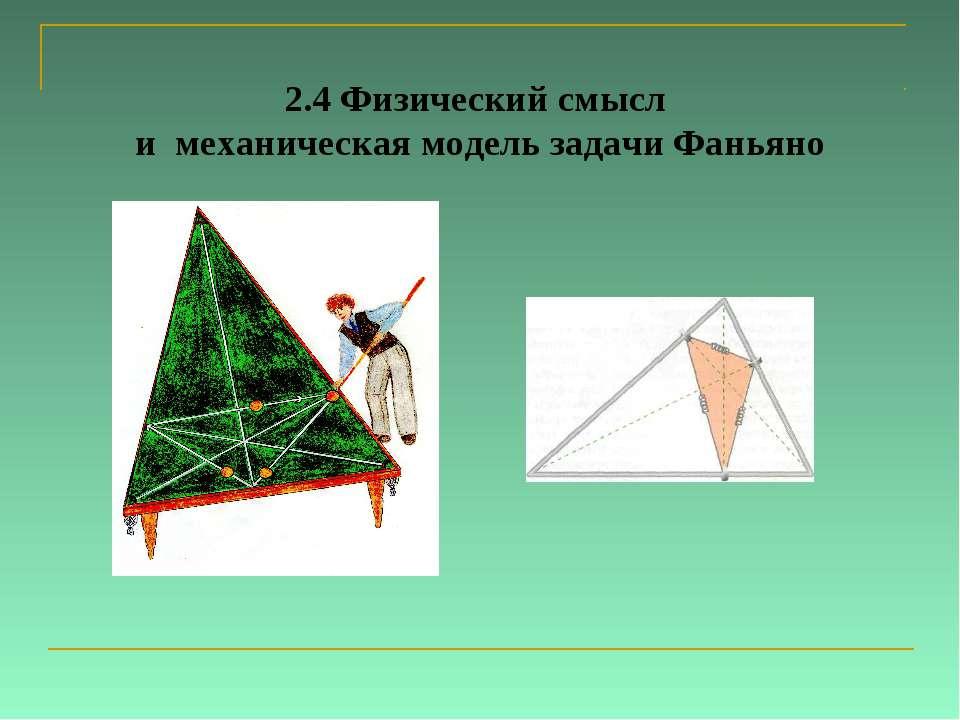 2.4 Физический смысл и механическая модель задачи Фаньяно