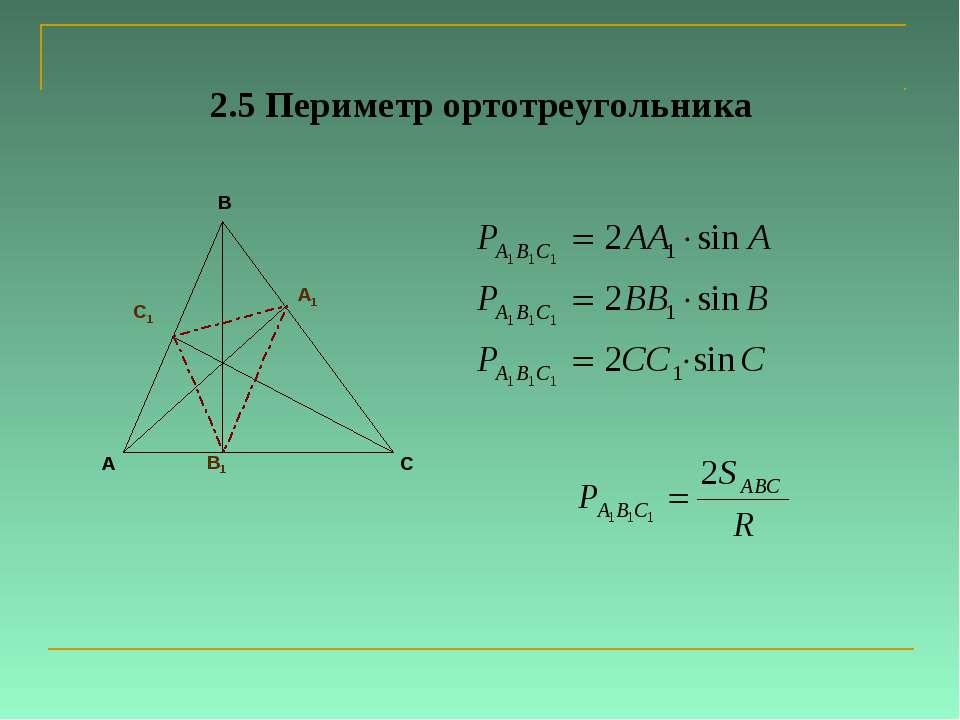 2.5 Периметр ортотреугольника