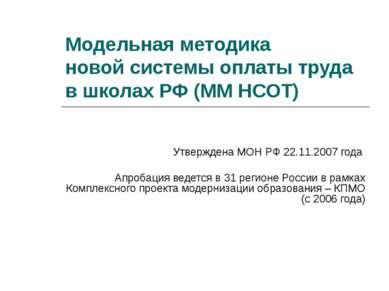 Модельная методика новой системы оплаты труда в школах РФ (ММ НСОТ) Утвержден...