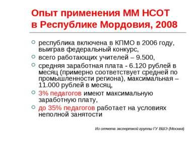 Опыт применения ММ НСОТ в Республике Мордовия, 2008 республика включена в КПМ...