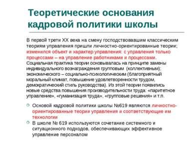 Теоретические основания кадровой политики школы В первой трети ХХ века на сме...