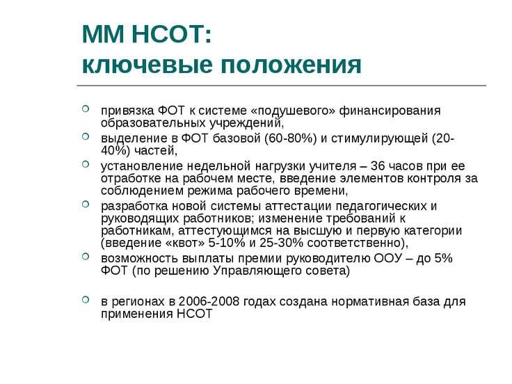 ММ НСОТ: ключевые положения привязка ФОТ к системе «подушевого» финансировани...