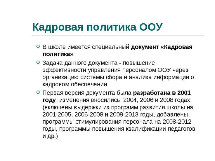В школе имеется специальный документ «Кадровая политика» Задача данного докум...
