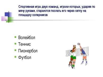Волейбол Теннис Пионербол Футбол Спортивная игра двух команд, игроки которых,...
