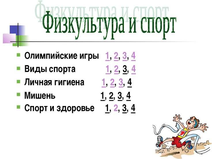 Олимпийские игры 1, 2, 3, 4 Виды спорта 1, 2, 3, 4 Личная гигиена 1, 2, 3, 4 ...