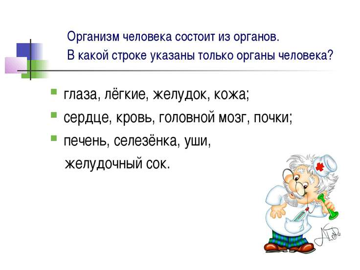 Организм человека состоит из органов. В какой строке указаны только органы че...