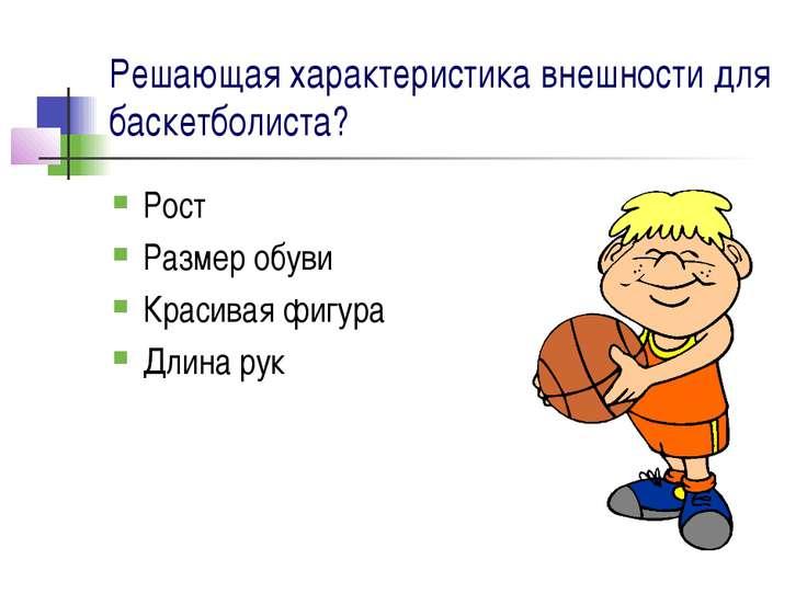 Решающая характеристика внешности для баскетболиста? Рост Размер обуви Красив...