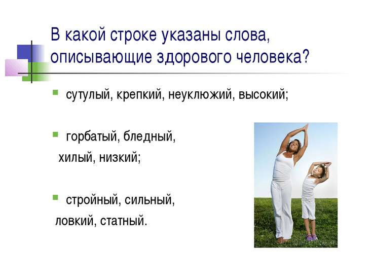 В какой строке указаны слова, описывающие здорового человека? сутулый, крепки...